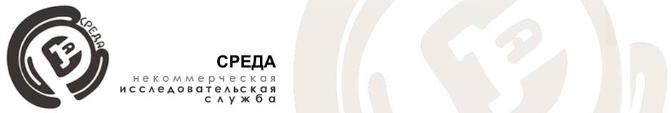 Логотип некоммерческой службы «Среда»