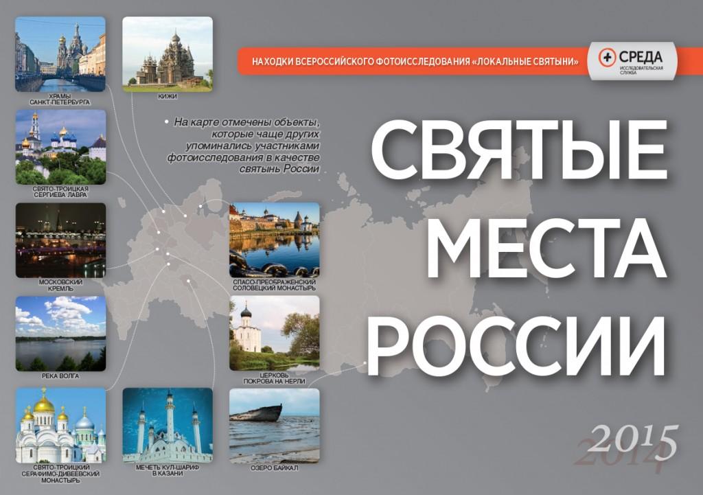 Фотокнига Святые места России