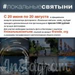 Конкурс «Локальные святыни» в Инстаграме! Приз 5000 рублей!