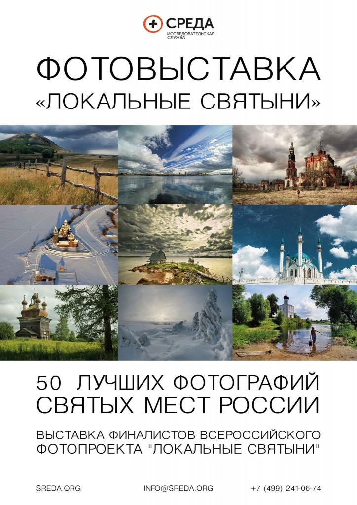Выставка работ финалистов всероссийского фотопроекта «Локальные Святыни»
