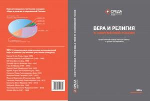 sreda2014_cover_press_cmyk