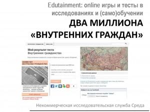 2013 04 Внутреннее гражданство_аналитика_final_Page_01