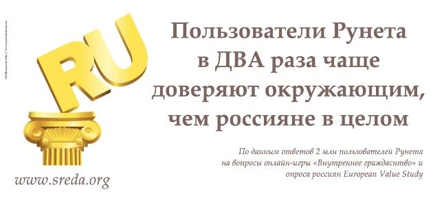 Доверие пользователе Рунета