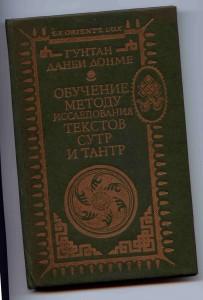 Гунтан Донби Донме-обложка