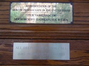 Представительство Московского Патриархата в США