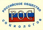 Российское общество социологов