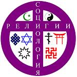Форум социология религии