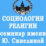 Научно-исследовательский семинар по социологии религии имени Ю.Ю.Синелиной