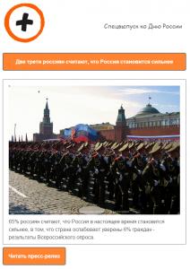 Посредник - информационно-аналитическая рассылка - Спецвыпуск ко Дню России