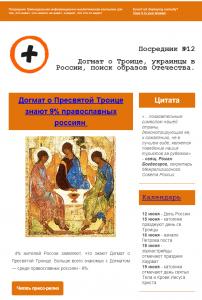 Посредник - информационно-аналитическая рассылка - Святая Троица
