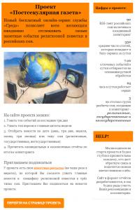 Посредник - информационно-аналитическая рассылка - служба «Среда» представляет новый проект