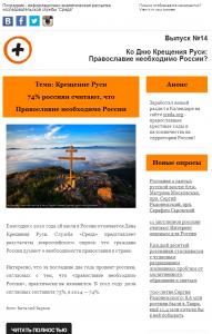 Посредник - информационно-аналитическая рассылка - Крещение Руси