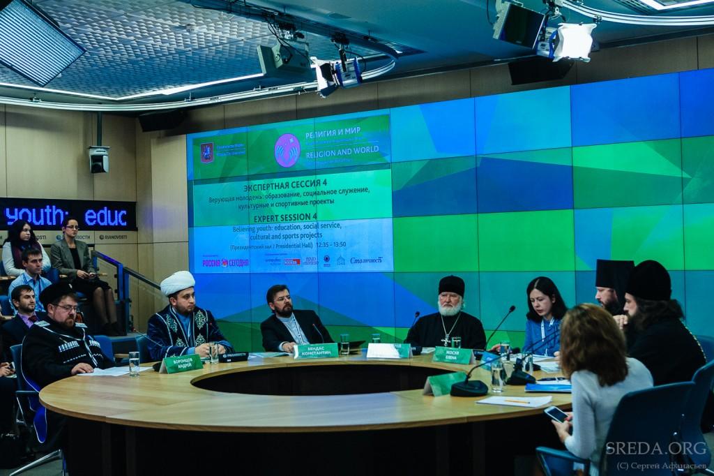 Второй Московский международный форум Религия и мир - Сессия Верующая молодёжь