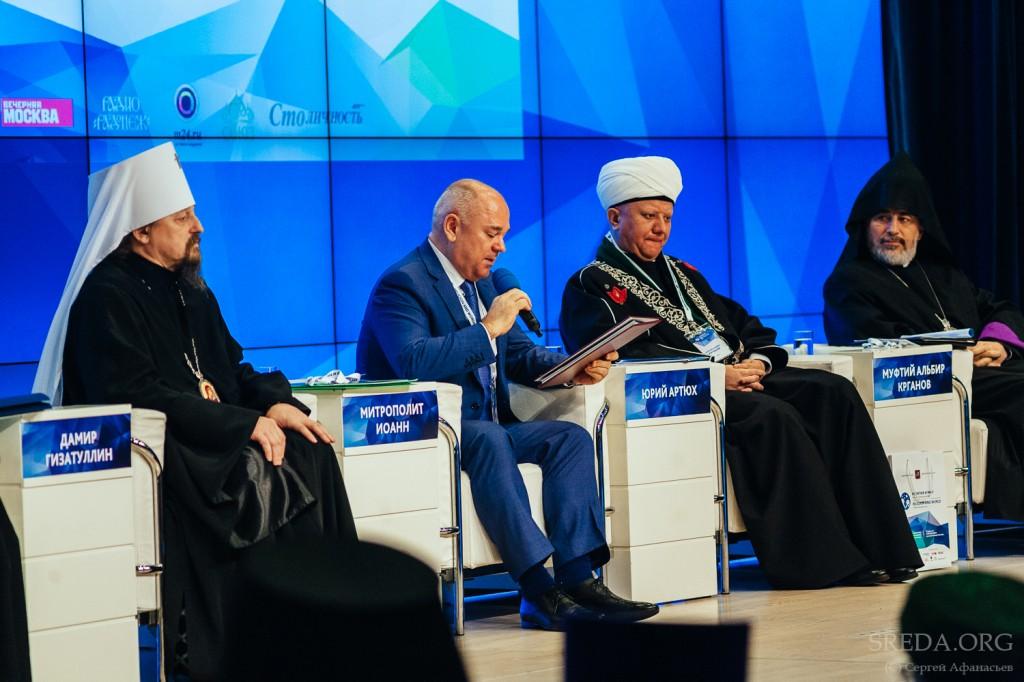 Второй международный форум Религия и мир - Юрий Артюх