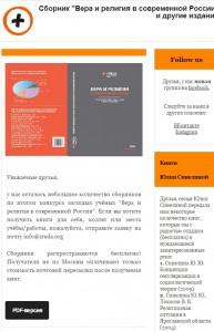 11-02-15 - Сборник Вера и религия и другие издания