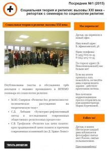 18-02-15 - Репортаж с семинара по социологии религии в МГИМО