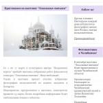 25-02-15 - Вторая выставка Локальные святыни в Москве