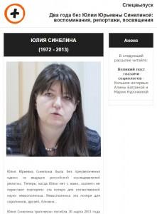30-03-15 - Два года без Юлии Синелиной