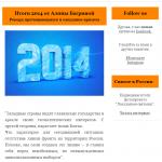Посредник-итоги2014